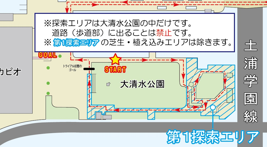 TC2014第1探索エリア図