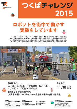 TC2015_leaflet_o