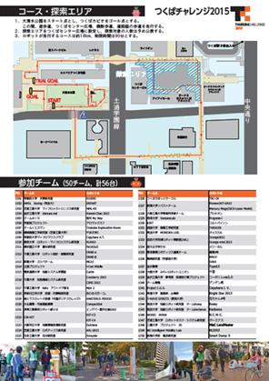 TC2015_leaflet_u