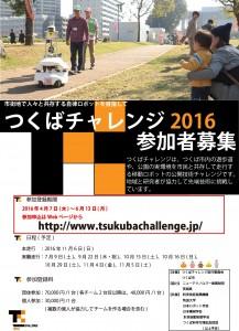 TC2016募集チラシ(表面)